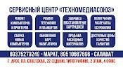 Сервисный центр ТехноМедиаСоюз на фото Арска