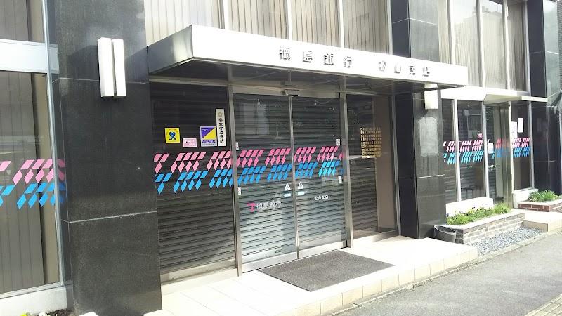 (株)徳島銀行 松山支店
