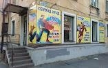 "Секонд хенд ""ЕвроБум"", Заводская улица, дом 4 на фото Таганрога"