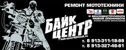 БАЙК ЦЕНТР, улица Обнорского на фото Новокузнецка