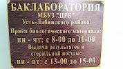 """Баклаборатория МБУЗ """"ЦРБ"""" на фото Усть-Лабинска"""