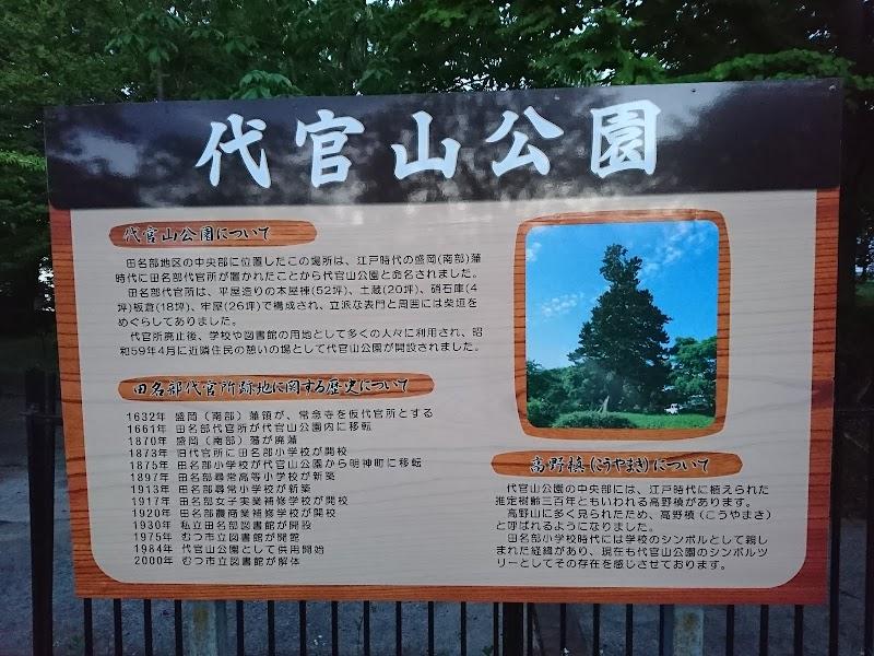 代官山公園