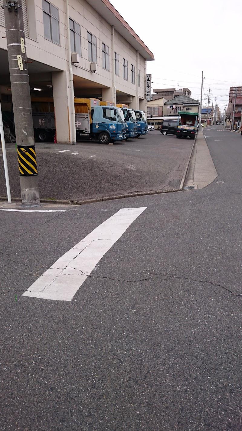 中日高速オフセット印刷(株)