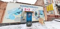 2+2, улица Мира, дом 115 на фото Ельца