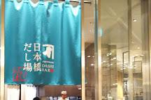 Nihonbashi Mitsui Hall, Chuo, Japan