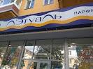 Л'ЭТУАЛЬ, сеть магазинов парфюмерии и косметики на фото Кургана