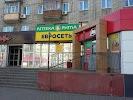Ригла, улица Дзержинского на фото Рязани
