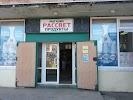 Рассвет, улица Адмирала Кузнецова на фото Владивостока