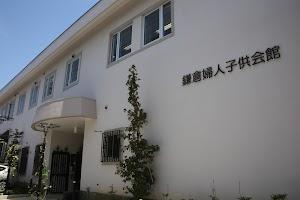 公益財団法人 鎌倉婦人子供会館