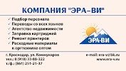 Эра-ви Кадровое Агентство, Карасунская улица на фото Краснодара