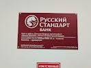 Банк Русский Стандарт на фото Каменска-Уральского