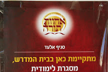 Kol Yehuda, Tel Aviv, Israel