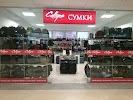 """Магазин сумок """"Callips"""", улица Гайдара на фото Калининграда"""
