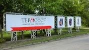 Компания Термофор, Станционная улица на фото Новосибирска