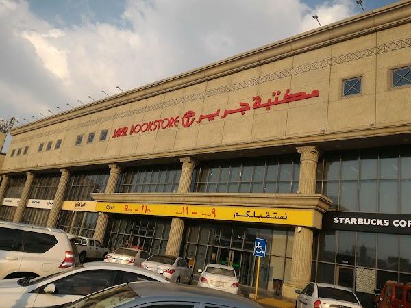 مكتبة جرير بالطائف 966 9200 00089 طريق الشفا طريق الشفا السداد الطائف 26514 2065 السعودية