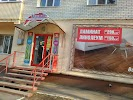 ФлагмаН, улица Ломоносова, дом 24 на фото Энгельса