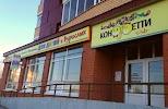 """""""Конфетти"""", Вокзальная улица, дом 42 на фото Рязани"""