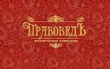 ПравоведЪ Юридическая Компания, улица Пискунова на фото Нижнего Новгорода