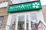 АктивДент, стоматология, Клубная улица на фото Ижевска