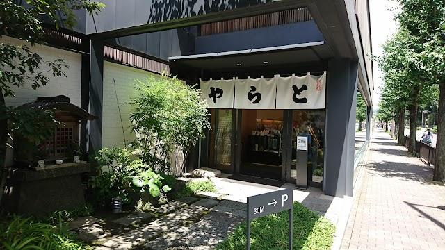 Toraya Kyoto Ichijo