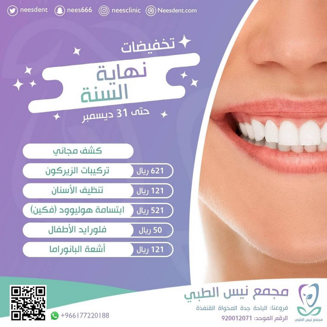 عيادات نيس للأسنان جده ع يادة أسنان في جدة