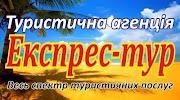 Экспресс-тур на фото Ровна