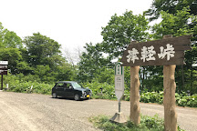 Tsugaru Pass, Ajigasawa-machi, Japan