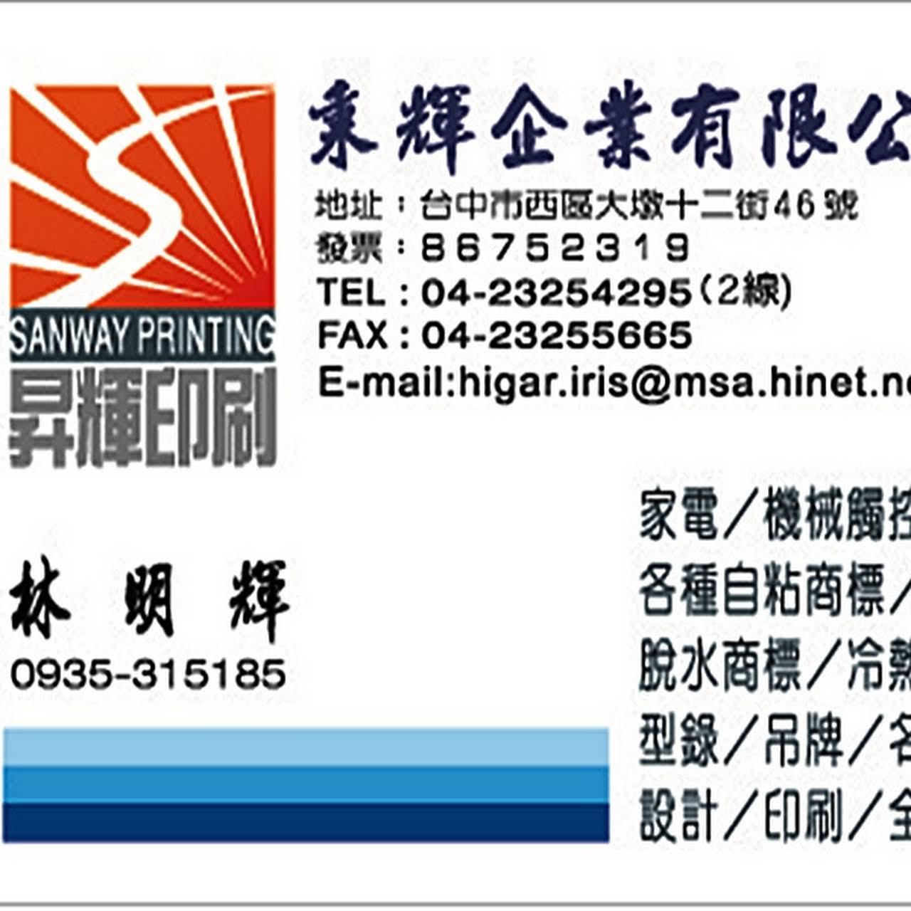 秉輝企業有限公司 自粘商標   觸控面板   印刷   轉印貼紙   網版印刷 - 印刷店