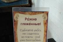 Katskari Ethnographical Museum, Martynovo, Russia