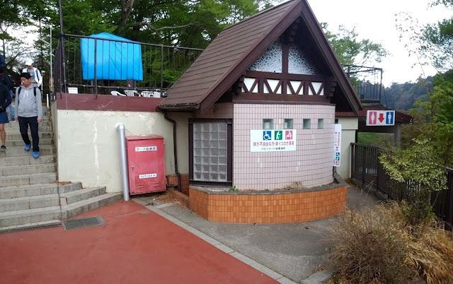 高尾山駅 公衆トイレ
