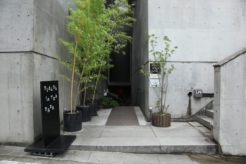 ダイアログ・イン・ザ・ダーク ジャパン Tokyo Diversity Lab.