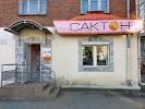 Сактон, улица Коммунаров на фото Ижевска