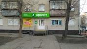 Ариант, Артиллерийская улица на фото Челябинска