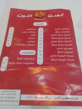 غصن التوت الرياض Opening Times 3873 طريق الخرج المنصورة Tel 966 11 295 5555