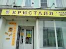 Кристалл Супермаркет Напитков, улица Зайцева, дом 19 на фото Коломны