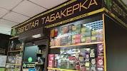 Золотая Табакерка, сеть фирменных магазинов