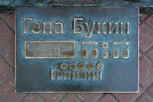 Statue of Gena Bukin, Yekaterinburg, Russia