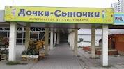 Дочки-Сыночки, улица Пузакова, дом 23 на фото Тулы