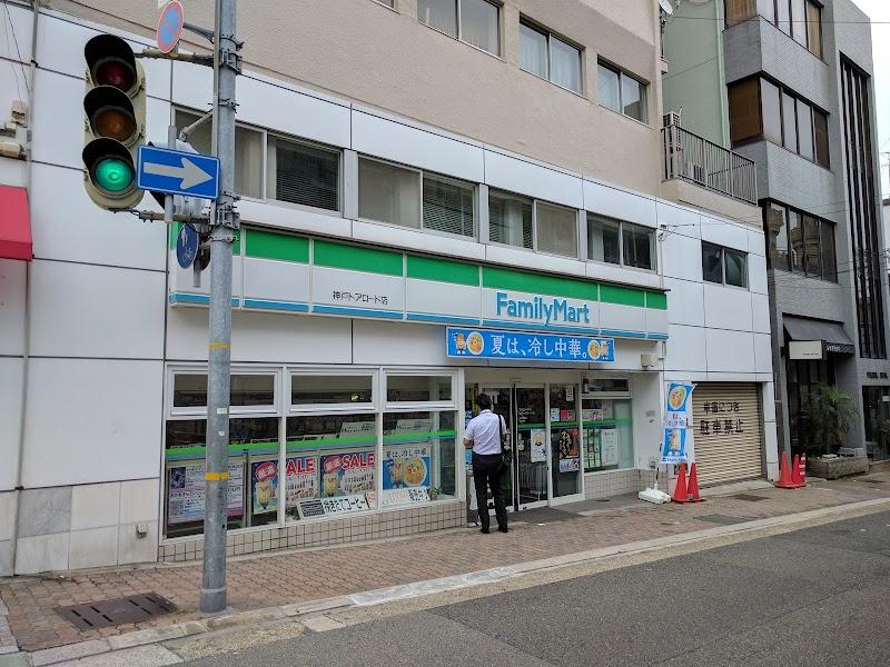 ファミリーマート神戸トアロード店