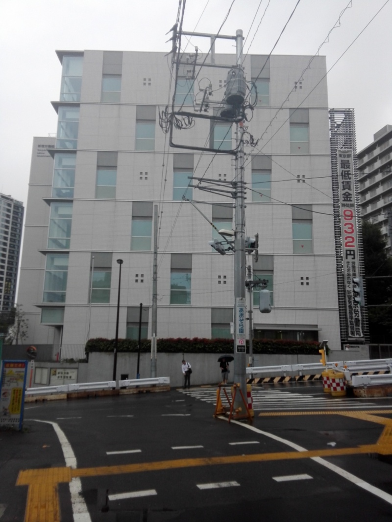 新宿労働基準監督署