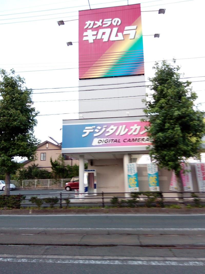 カメラのキタムラ 豊橋・岩田店