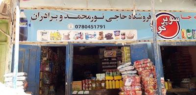 فروشگاه نور محمد بنجاره