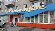 Альбатрос, Саратовская улица на фото Владивостока