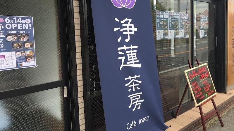 CafeJoren 浄蓮茶房(カフェ・ジョウレン)ライダーズカフェ