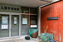 Nanzan University Museum of Anthropology, Showa, Japan