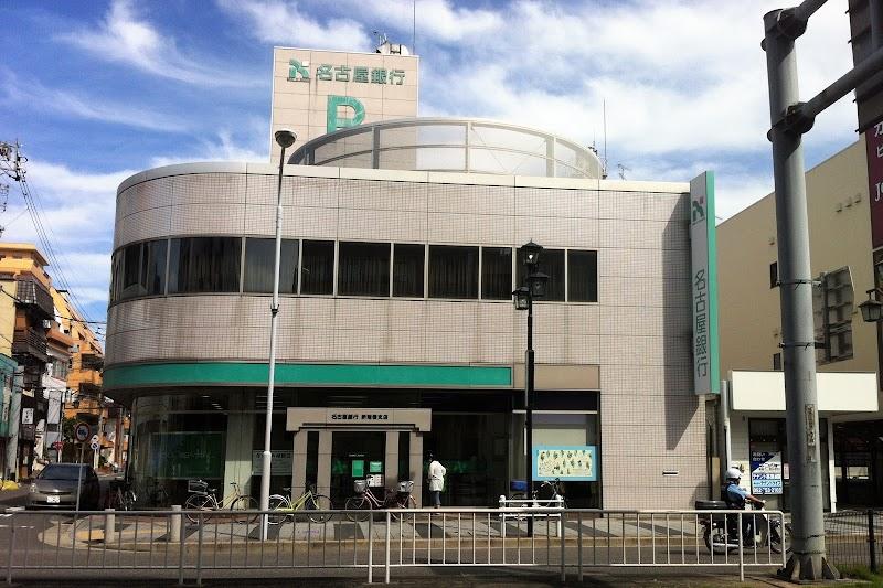 名古屋銀行 新瑞橋支店