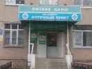 Медфарм, улица Доватора на фото Липецка