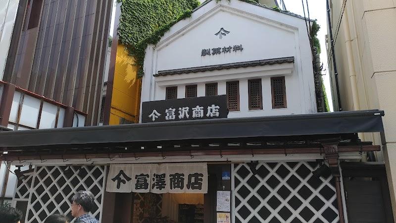 富澤 商店 町田