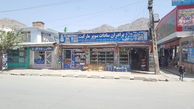 Sadat brothers super store خوراکه فروشی برادران سادات
