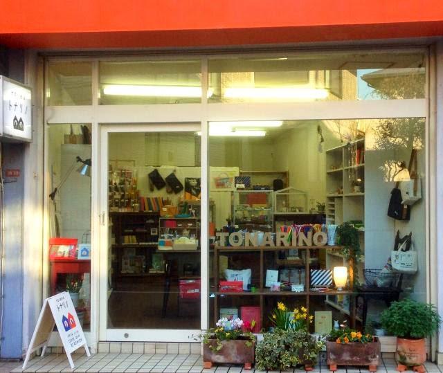 文具と雑貨の店 トナリノ